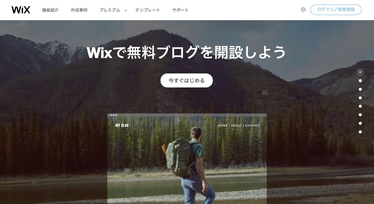 Wixブログ