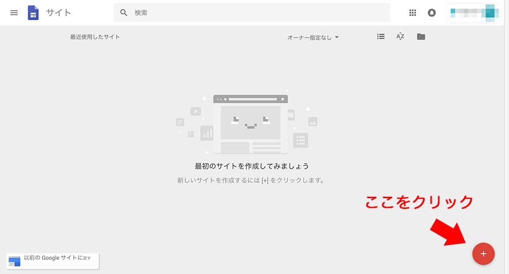 サイトの作成