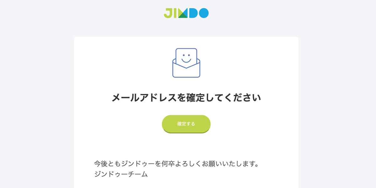 Jimdoからメールが届く