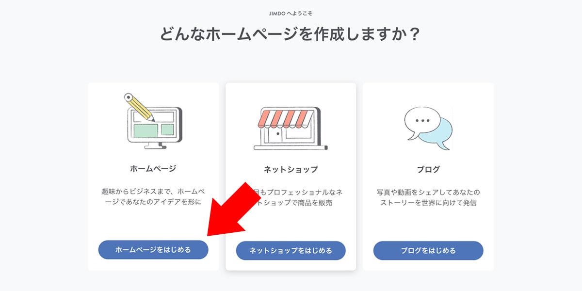 どんなホームページを作成しますか?