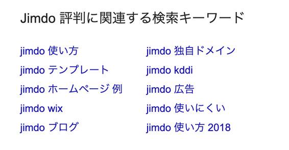 Jimdoは使いにくい