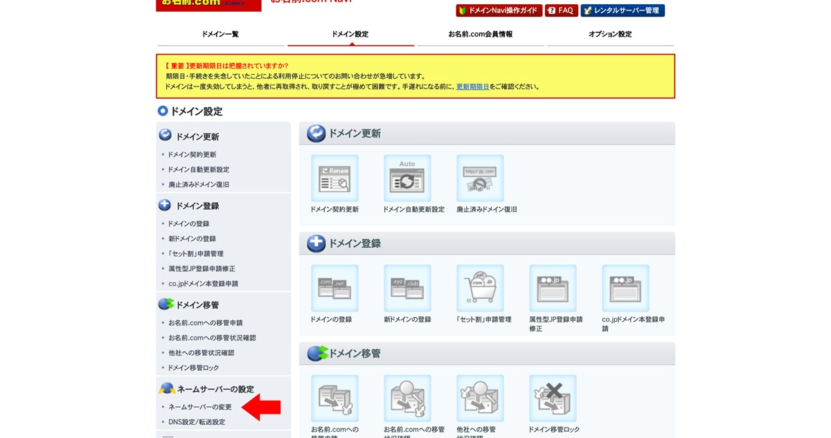 ネームサーバーの変更画面