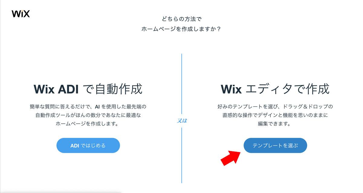 どちらの方法でホームページを作成しますか?