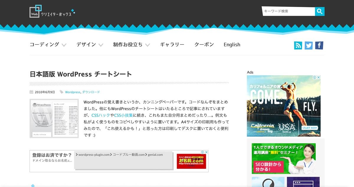 日本語版 WordPress チートシート