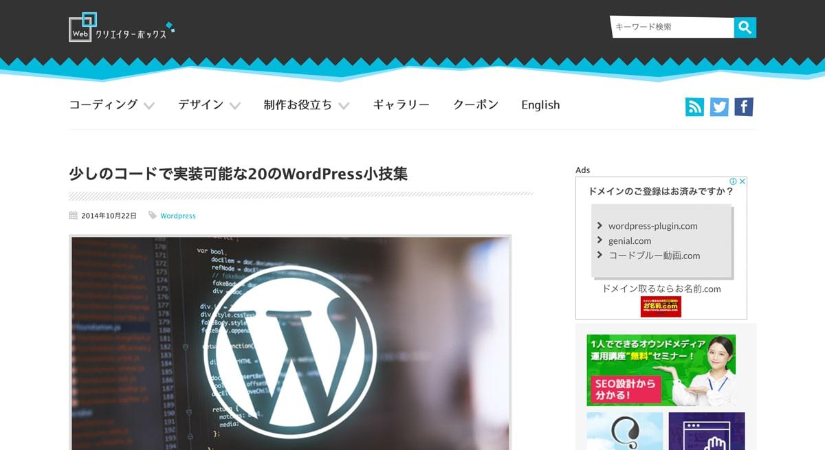 少しのコードで実装可能な20のWordPress小技集