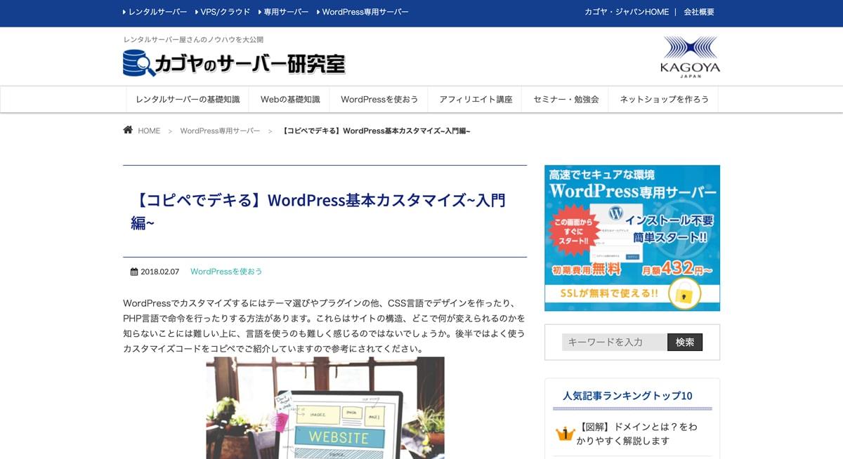 【コピペでデキる】WordPress基本カスタマイズ~入門編~