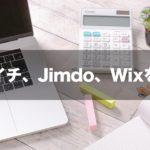 ペライチ、Jimdo、Wixを比較